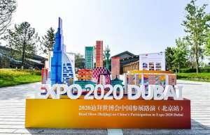 箭牌卫浴被授牌2020阿联酋迪拜世博会中国馆陶瓷洁具供应商球面轴承